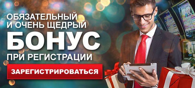 Игровые автоматы казино Вулкан - бонус при регистрации