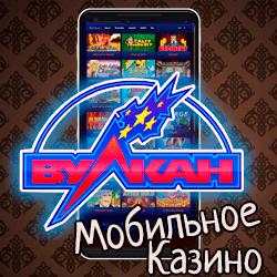 скачать мобильное приложение на сайте казино Вулкан http://online-vulcan-games.com/mobile-casino/